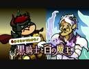 【黒騎士 × 鷹の爪】『4分ぐらいでわかる!黒騎士と白の魔王』