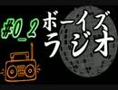 #0-2 ボーイズラジオ 過去のラジオ「雑談」
