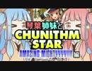 琴葉姉妹と CHUNITHM STAR☆彡 AMAZING MIGHTYYYY!!!!編【VOICEROID実況】