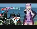 第75位:CBRでゆかりたび!~北海道編~ 0たび! thumbnail