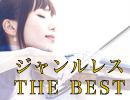 【石川綾子】ジャンルレス THE BEST ダイジェスト!