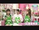 まつえりとれいちゃまの亜美菜ちゃん可愛