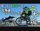 【ゆっくり二輪道】2_ 北海道ツーリング2