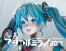 【初音ミク】「マジカルミライ 2017」企画展映像 thumbnail