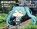 【ミク_V4C】銀河鉄道999【カバー】