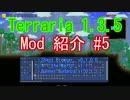 【ゆっくり】Terraria 1.3.5 Mod紹介#5