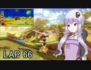 マリオカートッエーイDX LAP66【VOICEROID実況】