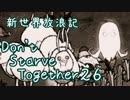 【Don't Starve Together】ゆっくり新世界放浪記 26日目