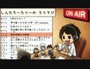 #296ソロトークラジオ【ろりラジ】怪盗キッドボイスで送るニヤつく時間