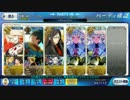 【Fate/Grand Order】復刻:第六演技 最古の英雄 3ターン攻略【令呪なし】