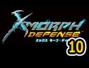 X-Morph:Defenseをいい大人達が本気で遊んでみた。part10
