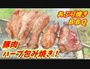 【炭火焼】豚肉ハーブ包み串焼き!【BBQ修造】23
