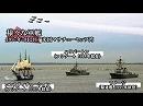 【戦争の常識】第18回:<第4章 海軍>軍艦と戦艦②