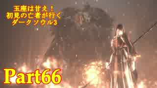 【実況】玉座は甘え!初見の王殺しが行くダークソウル3【DarkSoulsIII】part66