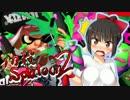 【スプラトゥーン2】イカ殺2 part04 クイボの三忍