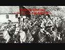 【東ドイツ軍歌】 Budjonny Reiterlied / ブジョンヌイ騎兵隊の歌