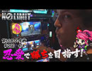 NO LIMIT -ノーリミット- 第200話(4/4)