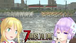 【7 Days To Die】撲殺天使ゆかりの生存戦略a16.3 106【結月ゆかり2+α】