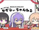 第73位: しゃどばすチャンネル 第10回 thumbnail