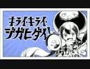 【合唱】キライ・キライ・ジガヒダイ!【りする×nory×花たん×なみりん】