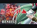 【Besiege】茜ちゃん筋肉化計画5セット目【VOICEROID実況】