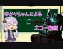 【LoL】ゆかりちゃんによるエコー解説!【結月ゆかり解説】