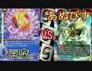 【バディファイト】タミフルカバディD 73【豆腐vsあぬびす】