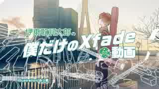 【10月4日発売予定】伊東歌詞太郎の僕だけのクロスフェード動画 その1