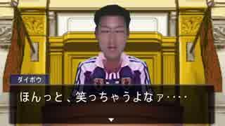 逆転淫夢裁判 第1話「逆転の一転攻勢」part3『DB登場』
