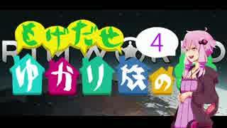 【RimWorld】 もげだせ ゆかり族の星2 -Part4- 【VOICEROID+ 実況】