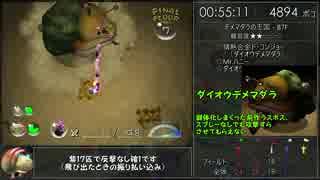 【RTA】ピクミン2 借金返済 1:45:45 4/6