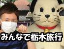 【旅行】夏の思い出作りに栃木旅行を楽しむわ予告