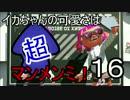 【スプラトゥーン2】イカちゃんの可愛さは超マンメンミ!16【ゆっくり】