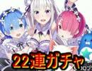 白猫プロジェクト RE:ゼロコラボガチャ22連