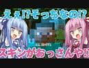 【Minecraft】自由を取り戻すために。#1【琴葉姉妹v2】