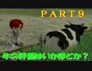 【実況】しゃちく牧場へようこそ!!【牧場物語】毎朝投稿#9