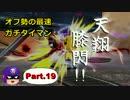 【スマブラWiiU】オフ勢の最速ガチタイマンPart.19【解説】