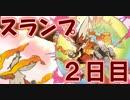 【ポケモンSM】スランプシングルレート【2日目】