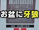 【ペカるTV】お盆にマルハンで牙狼打った結果の巻【タマフヤスvol.3/それ行け養分騎士スピンオフ】