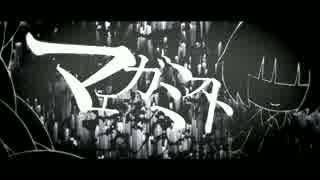 マエガミスト【勝手に文字PV】