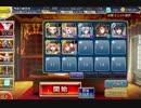 【千年戦争アイギス】  王者達のバトルロイヤル 決戦のバトルロイヤル☆3
