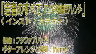 【ニコカラ(オケあり)】「若者のすべて」【アコギ多重録音】【Off vocal】