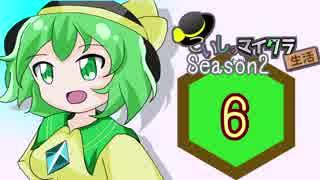 【ゆっくり】こいしのまったりマイクラ生活Season2#6