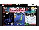 コメあり版【緊急地震速報】秋田県内陸南