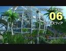 【Planet Coaster】マイクロコースター作るよー 06【ブループリント配布】