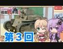 【ガルパンプラモ】これからはじめる模型戦車道3【八九式中戦車】