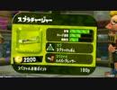 【Splatoon2】イカがわしい発売日【実況】ナワバリ#06:スプチャ