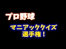 9.5 TFマニアッククイズ プロ野球編