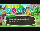 【ゆっくり&字幕実況】とびだせ! さくら村日記 (その2)