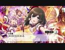 【デレステ】「イリュージョニスタ!」イベントコミュまとめ thumbnail